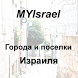 Все города и поселки Израиля