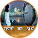 Sapno Ka Matlab jane by Delux Apps