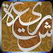 جمعية الشريعة by Media Express