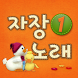 자장노래 1 by Mirae'N CO.,LTD