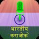 भारतीय कराओके - नया
