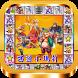 西遊小瑪莉:麻仔台,老虎機,BAR by Game Dragon App