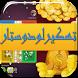 أسرار و خدع لودو ستار by Devart Ludo