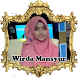 Murotal Qur an Wirda Mansyur|Veve Zulfikar Mp3 by Putra dan Putri Dev
