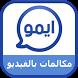 ايمو مكالمات فيديو مجانية by Tayou apps Inc
