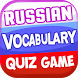 Russian Vocabulary Quiz Game by Quiz Corner