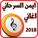 Aghani aymane serhani 2018 by usadevo