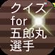 クイズ  for  五郎丸 選手 by hisatsune katsuhiro