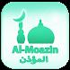 Al-Moazin (Prayer Times 2016) by king--Off