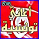 اغاني تونسية 2018