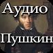 Аудио Сказки Пушкин by Eduard Bobsterz