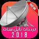 جميع ترددات النايل سات 2018 by Frikchinio apps