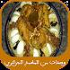 وصفات طبخ جزائرية سهلة وسريعة by wasafat tabi3iya