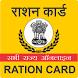 Ration Card by Vebsecure Media Pvt Ltd