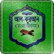 Al-Quran(বাংলা অর্থসহ) by reliance.apps