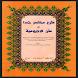 Kitab Matan Al Jurumiyah by Pamuruyan