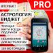 Астрология: Виджет [Pro] by Sinin Studio