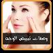 وصفات لتبيض الوجه دون الانترنت by Y.S.W