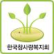 한국참사랑복지회