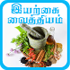 iyarkai maruthuvam in tamil