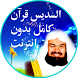 Abderrahman Soudais Quran mp3 by free apps app