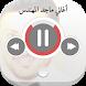 اغاني ماجد المهندس by Plintas Audio