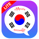 Basic Korean Speaking ( Lite ) by Thein