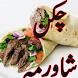 Chicken Shawarma Recipe by Crown Aps