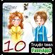 kho truyện teen 10 offline by FunnyApp3
