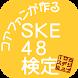 SKE48検定 by Ounet