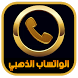 الوآتس اب الذهبي بلس Prank by AGAR inc.