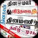 Tamil News Hub by vidya esolution
