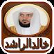 الشيخ خالد الراشد بدون انترنت by dev.bestapps