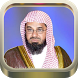 Quran Audio Saoud Al-Shuraim by MahaStudio