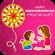 Rakhi Photo Frame : Rakshabandhan 2017 by VINE Studio Inc.