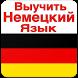 Немецкий Язык для Начинающих by Rmdan