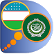 Arabic Uzbek dictionary by Dict.land
