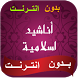 احدث اناشيد اسلامية بدون نت by app4top