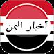 أخبار اليمن العاجلة by IBenzDev
