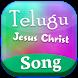 Telugu Jesus Christ Song by Dekoly