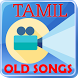 Tamil Old Hit Songs by Indian Music Apps