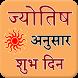 Jyotish Anusar Subh Din by minixam