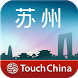 多趣苏州-TouchChina by 北京明卓求思软件有限公司