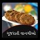 Gujarati recipes - ગુજરાતી વાનગીઓ by veindfy