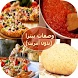 وصفات بيتزا (بدون انترنت) by robeyo