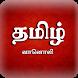 A2Z Tamil FM Radio by Fliptech Solutions