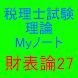 税理士試験理論Myノート財務諸表論27年度版 by nsmana