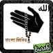 বাংলা জিকির