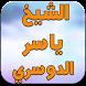 الشيخ ياسر الدوسري| قرآن كامل by inconnu