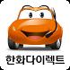 한화다이렉트 자동차보험 바로가입 by 한화다이렉트 공식 어플리케이션